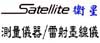 Satelite 測量儀器